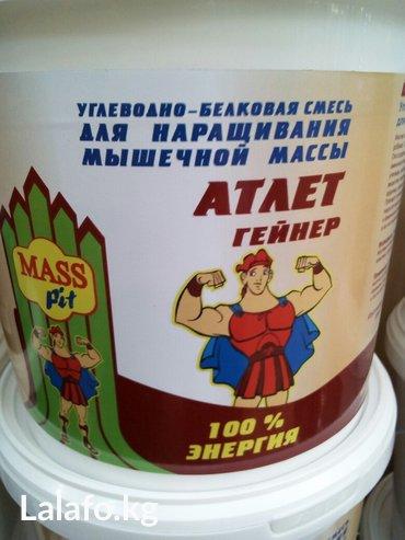 ГЕЙНЕР. углеводно белковая смесь для нарашивания мышечной массы 2.2 кг в Бишкек