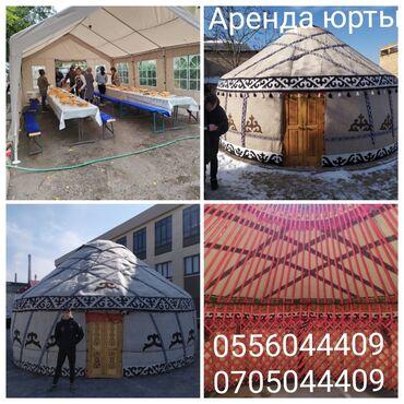 прокат посуды в Кыргызстан: Аренда юрты в Бишкеке, аренда юрт в Бишкеке, прокат юрт, юрта юрты в