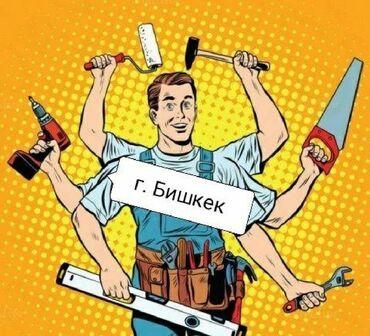 услуги электрика сантехник плотник в Кыргызстан: Сантехник электрик плотник в Бишкеке. Качественно и недорого. Звоните