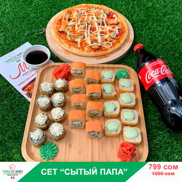 "Флейты - Бишкек: Акция! Сет ""Сытый Папа"" Пицца+Роллы (24 штуки)+Кола за 799 сом с"
