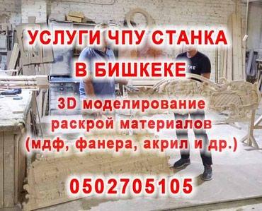 Фрезерная гравировка и резка на в Бишкек