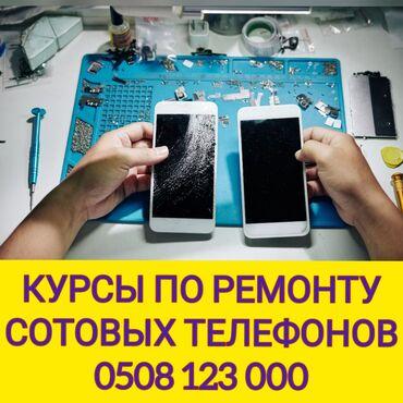 Курсы по ремонту сотовых телефонов смартфоновакадемия smart#1 -