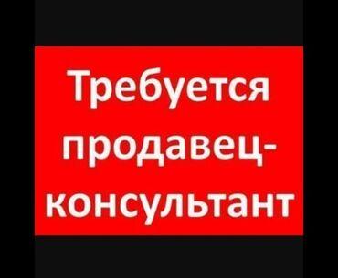 Работа - Кыргызстан: Срочно! ТЕЗ АРАДА продавец кыздар жана балдар керек. Жашы 18-40