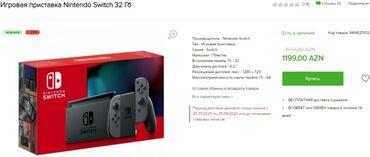 Nintendo Switch - Azərbaycan: Nintendo Switch