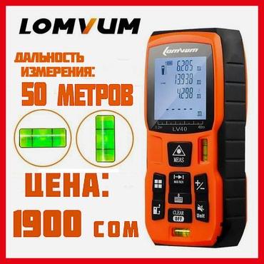 Лазерный дальномер 50 м Lomvum(лазерная в Бишкек