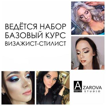 курсы визажиста в бишкеке в Бишкек