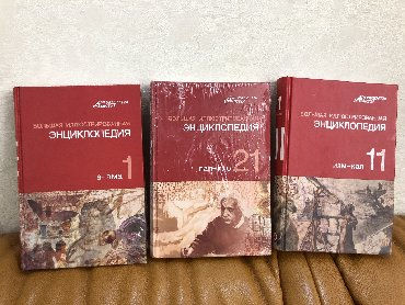белим обои в Кыргызстан: Продаю крутейшие энциклопедии ОБО ВСЕМ!Имеются части с 1ой по 31ую с