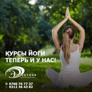 Йога в центре! Эклектика. в Бишкек