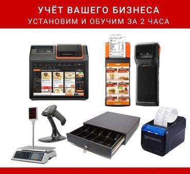 Автоматизация для ресторана, кафе, в Бишкек
