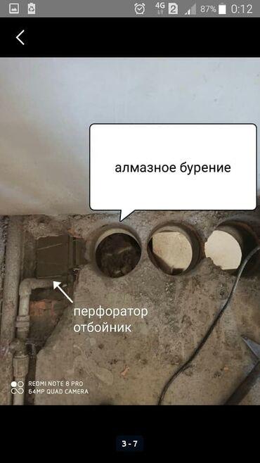 Алмазное бурение в Бишкеке.Алмазное сверление отверстий для