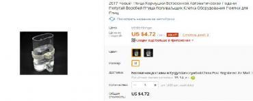 Распродаем кормушки. (1)Кормушка с в Бишкек - фото 3