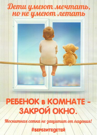 РЕШЁТКИ ОТ ЗАЩИТЫ ПАДЕНИЯ ДЕТЕЙ. Все в Бишкек