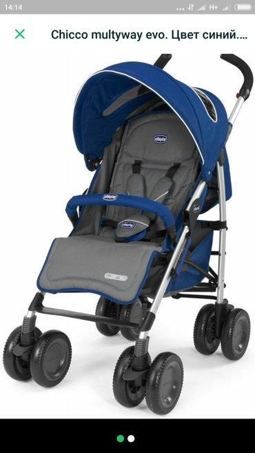 Продаю коляску трость Chicco multiway evo в синем цвете, б/у но  в иде в Кант