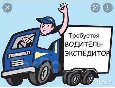 сапок бишкек in Кыргызстан | ЖҮК ТАШУУЧУ УНААЛАР: Требуется водитель с личным бумом (пятидневка) (транзит, сапог