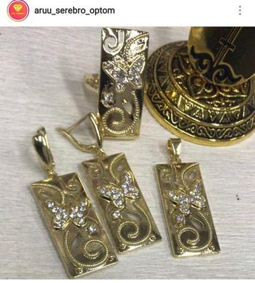 залез под одеяло к спящей в Кыргызстан: Украшения под италянское золото,под серебро,по доступным ценам только