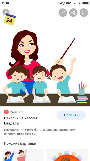 Ищу работу (резюме) - Азербайджан: Репетиторство школьников начальных классов