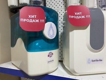 кулер для воды in Кыргызстан | КУЛЕРЫ ДЛЯ ВОДЫ: Фильтры для воды без первого взноса в месяц!  ⠀ рассрочка до 12 месяц