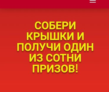 Услуги - Маевка: Куплю крышка буква Б КОКА КОЛА!