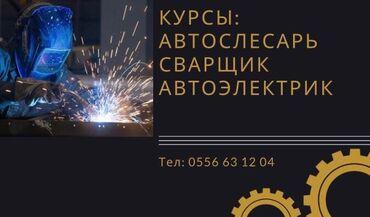 """Обучение, курсы - Кыргызстан: ОсОО """"Жолавто"""" предлагает Вам пройти трехмесячные курсы """"АВТОЭЛЕКТРИКА"""