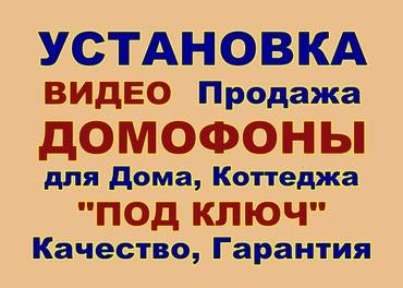 комплект серьги и кольцо в Кыргызстан: Домофон,Видеодомофон Commax и Hikvision в частный дом коттедж и офис