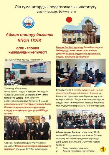 Работа за границей в Кызыл-Кия: *ЯПОНИЯГА ЖУМУШКА ОРНОШТУРУУ БОРБОРУ.*Джапан Стайл ОШ. 773 . 09. 54