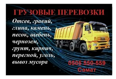 Услуги - Таш-Мойнок: Грузовые перевозки