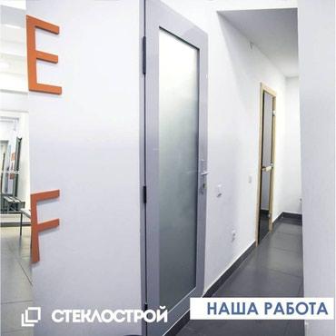Стеклянные двери для офиса – это в Бишкек