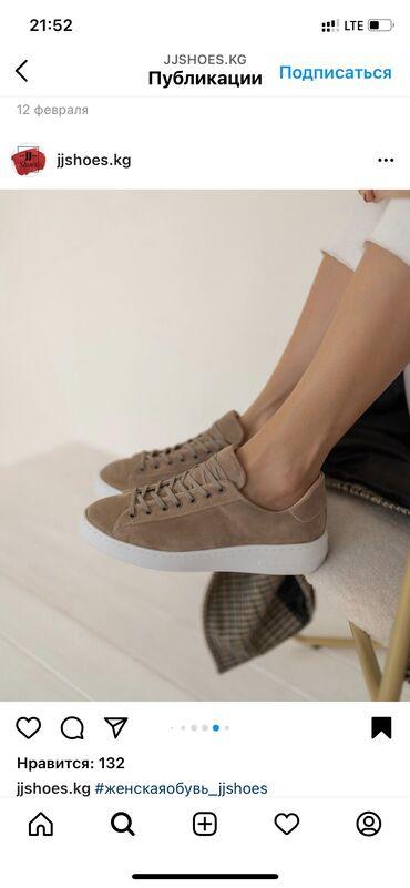 реставрация обуви бишкек в Кыргызстан: Бежевые новые кеды от турецкого бренда EGE. Размер - 39, ни разу не од