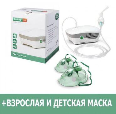Ингалятор компрессорный - Кыргызстан: Только новые аппараты.Небулайзер компрессионный В комплекте 2 маски