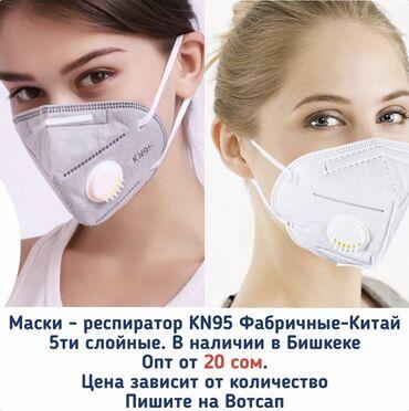 цена за грамм золота в бишкеке в Кыргызстан: Маски Респираторы KN95, Фабричный Китай, есть сертификат качество.  5т