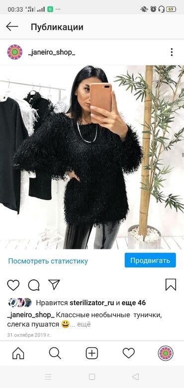 шелковые рубашки женские купить в Кыргызстан: Продаю тунички, слегка пушистые, но лёгкие, рукав 3/4 цвета (