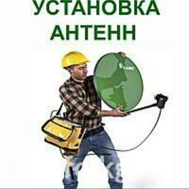 Установка Спутниковых антенн продажи цифровое телевидение в Бишкек