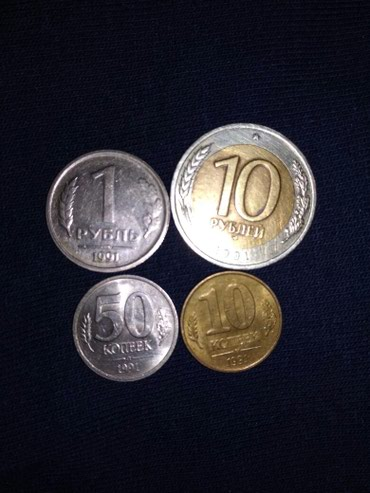 Монеты ГКЧП 1991г в Бишкек