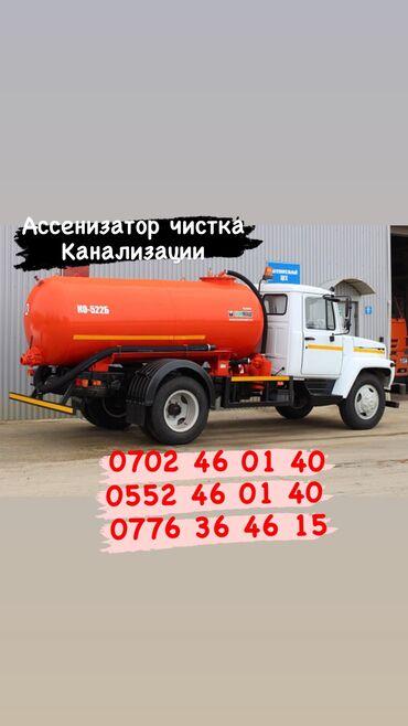 сеем газон бишкек в Кыргызстан: Откачка септиков туалетов  Выкачки сливных ям Откачка септика Откачка