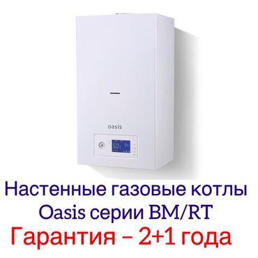 котлы газовые настенные в Кыргызстан: Настенные газовые котлы Оasis Для квартир, офисов, магазинов и дач нас