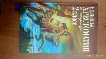 Продаю новый учебник Хрестоматии по чтению за 2 класс. Цена: 250 сом в Бишкек