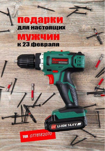 ДРЕЛИ И БОЛГАРКИ-ЛУЧШИЕ ПОДАРКИ К 23 ФЕВРАЛЯ (Military,hammer,wester)  в Бишкек