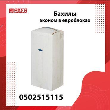 g shok в Кыргызстан: Бахилы Эконом 3000 пар в Евроблоках. 1,6 грБахилы эконом класса