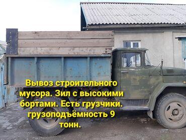 экскаватор бишкек услуги in Кыргызстан | АВТОВЫШКИ, КРАНЫ: Зил По городу | Борт 9000 кг. | Вывоз строй мусора, Вывоз бытового мусора, Грузчики