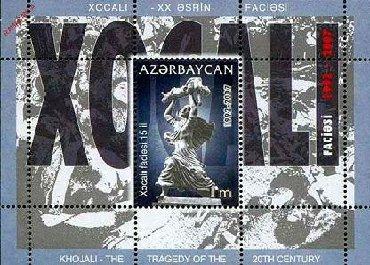 Марки в Азербайджан: AZƏRBAYCAN * 2007 İL * 15 İL XOCALI FACİƏSİ * BLOK * UNC