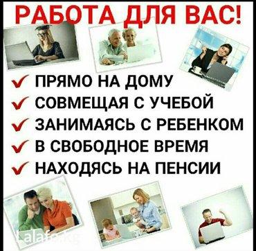 работа на дому,все легально, официально. лучше создавать работу,а не и в Бишкек