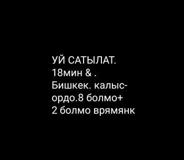 Уй канаттуулары - Кыргызстан: Сатам Үй 66 кв. м, 10 бөлмө