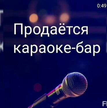 раковины для кухни бишкек в Кыргызстан: Продаю бизнес!Продается караоке-бар. 150кв.м, два этажа