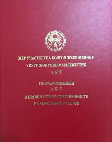 скупка мебели бу бишкек в Кыргызстан: 110 кв. м, 3 комнаты, Забор, огорожен