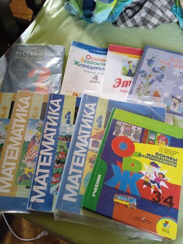 256 объявлений: Моро 3-4классрусский язык 3класс,3-4 класс ОБЖ и тетрадь за все