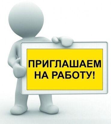 работа для студентов без опыта работы в Кыргызстан: Кассир. Без опыта. 5/2