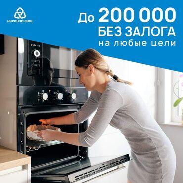 Костоправ бишкек адрес - Кыргызстан: Банк | Кредит