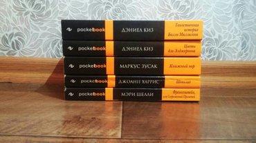 Продаются книги в очень хорошем состоянии по низким ценам, звонить по  в Бишкек