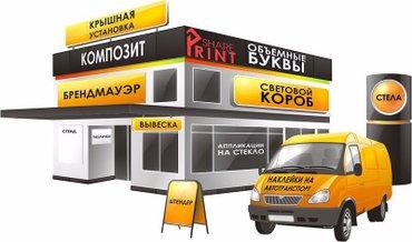 "рекламная компания ""share print"" предоставляет услуги  - по печати в Бишкек"