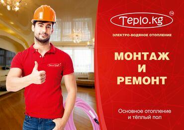 пескоблок размеры бишкек в Кыргызстан: Теплый пол, Монтаж отопления | Гарантия, Бесплатный выезд, Бесплатная консультация | Стаж Больше 6 лет опыта